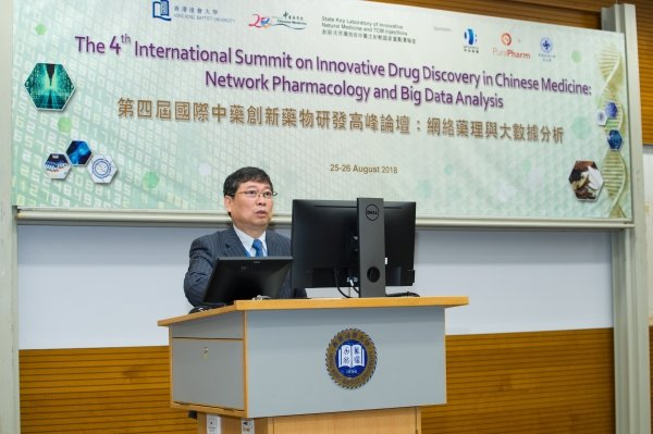 Professor Xiao Shiying addresses the audience at the opening ceremony
