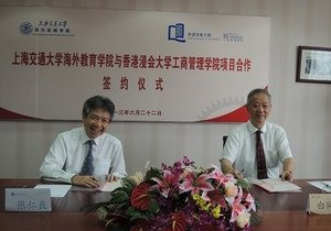 School of Business collaborates with Shanghai Jiao Tong University to offer MBA programme