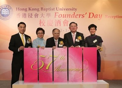 HKBU celebrates its 57th anniversary