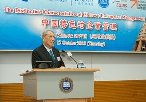 Professor Cheng Siwei speaks at School of Business seminar on Chinese enterprise management