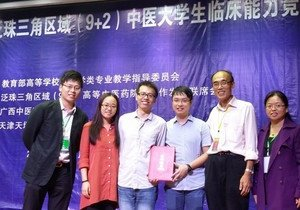 Chinese Medicine students shine in Pan-Pearl River Delta region clinical competence contest