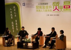 HKBU organises forum to discuss ways to enhance quality and quantity of workforce in Hong Kong