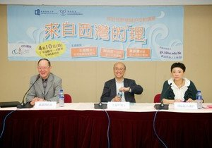 Forum held to discuss sustainable development of rural areas in Hong Kong