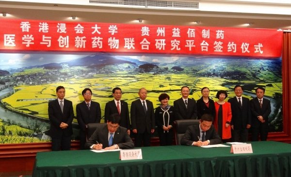 "Mr Wang Zhiwei (front row, right), Vice-President of Guizhou Yibai, and Professor Rick Wong (front row, left), Vice-President (Research and Development) of HKBU, sign the cooperation agreement on behalf of the two parties to establish the ""Hong Kong Baptist University ─ Guizhou Yibai Joint Research Platform for Translational Medicine and Drug Discovery"""