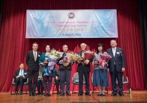 HKBU presents Long Service Award at 60th Founders' Day Thanksgiving Service