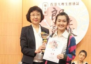 HKBU students win six awards in Inter-tertiary Institution Putonghua Recitation Contest