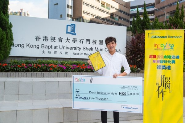 "Ki-chung wins merit award at the ""Innovate Festival Creative Contest"" with his interactive advertising idea"