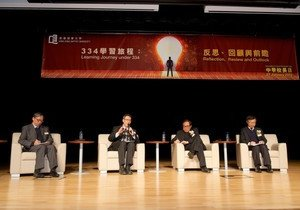 HKBU Secondary School Principals' Day explores the future of 3-3-4 academic structure