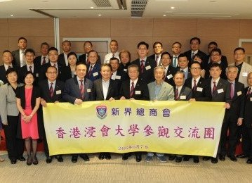 HKBU welcomes representatives from New Territories General Chamber of Commerce