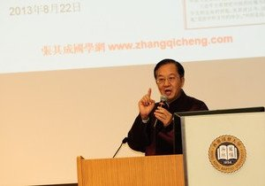 SCM holds Distinguished Lecture and Chinese medicine seminar