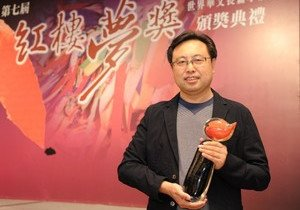 HKBU presents Dream of the Red Chamber Award to Mainland author Liu Qing