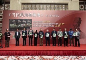 School of Chinese Medicine launches second edition of Encyclopedia of Medicinal Plants in Beijing