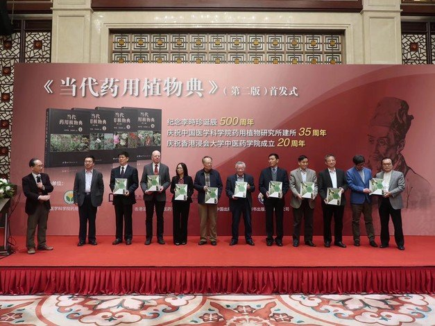 Dean of SCM Professor Lyu Aiping (fourth from right) and Professor Zhao Zhongzhen (left) jointly participate in the book launching ceremony of Encyclopedia of Medicinal Plants (2nd Edition).