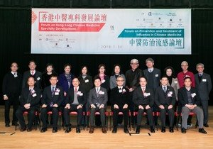 SCM hosts forum on developing Chinese medicine specialties in Hong Kong and preventing and treating influenza with Chinese medicine