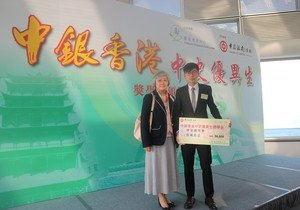 Social Sciences student awarded Bank of China Scholarship for Outstanding Student in Chinese History