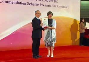 HKBU scholars commended for outstanding public service performance