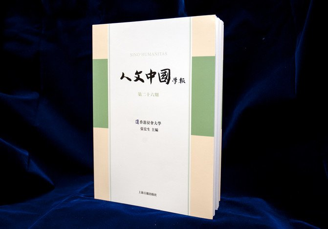 Sino-Humanitas is ranked as a Tier-1 journal in Chinese literature in Taiwan