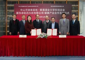 HKBU spin-off company first to establish research centre in China's Greater Bay Area
