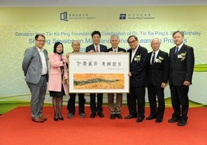 HKBU receives HK$3 million donation for service-learning programmes and conference series