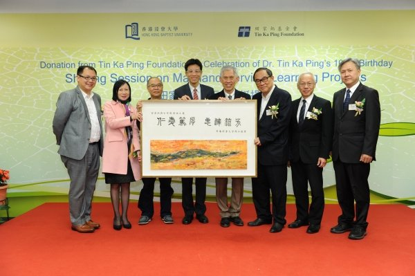 "In celebration of Dr Tin Ka-ping's 100th birthday, Dr Albert Chau (fourth from left) presents the Foundation with artwork entitled ""Centenarian"" created by a HKBU Visual Arts student and received by Chairman Tin Hing-sin (fourth from right)"