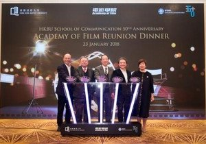 Academy of Film hosts reunion dinner to celebrate School of Communication 50th anniversary