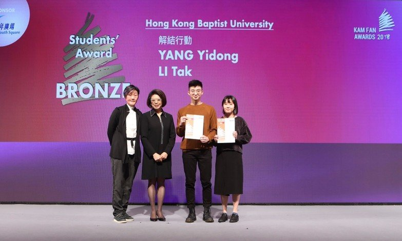 (From right) Li Tak and Yang Yidong receive the Bronze Award in the Student Division of the Kam Fan Awards