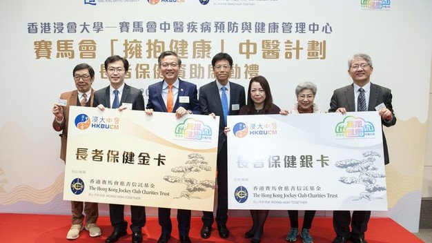 HKBU and HKJC launch Elderly Sponsorship Programme for Chinese medicine healthcare service