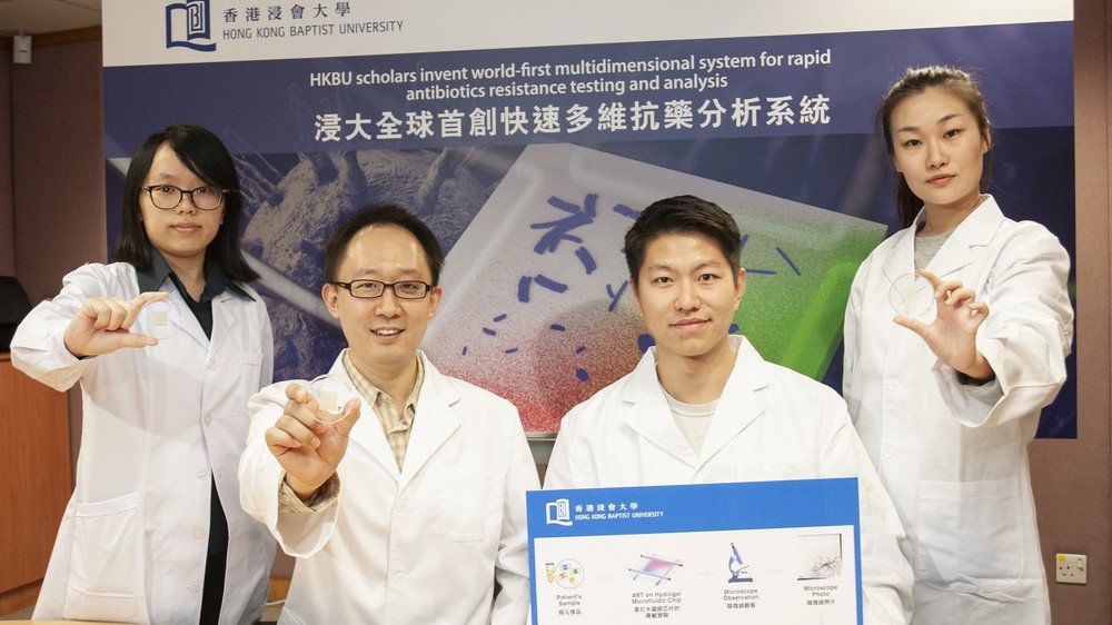 HKBU scholars invent world-first multidimensional system for rapid antibiotic resistance testing and analysis