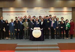 HKBU Foundation acknowledges supporters at annual Thanksgiving Reception