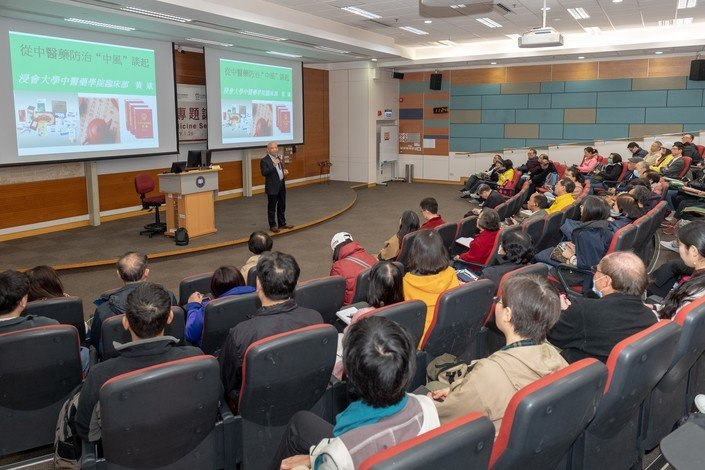 SCM hosts a seminar to discuss disease prevention and treatment using Chinese medicine