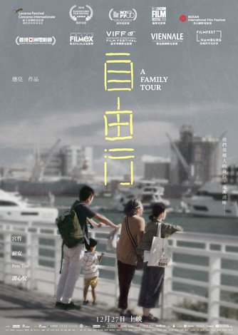 Movie A Family Tour