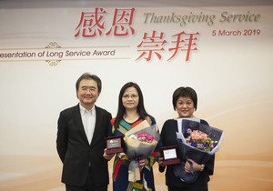 HKBU presents Long Service Awards at 63rd Founders' Day Thanksgiving Service