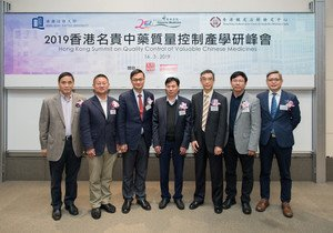 School of Chinese Medicine hosts annual Chinese medicine quality control summit