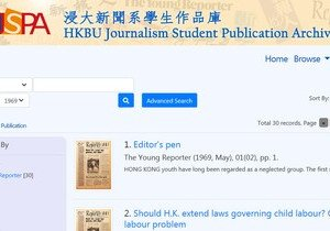 New database features 50 years of HKBU student journalism