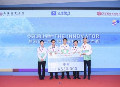 HKBU team wins award at Innovator Tribank FinTech Challenge