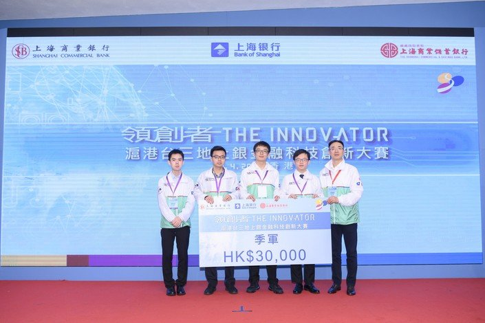 The HKBU team win the third prize at the Innovator Tribank FinTech Challenge