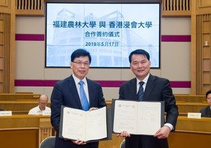 HKBU and FAFU sign mutual postgraduate collaboration agreement