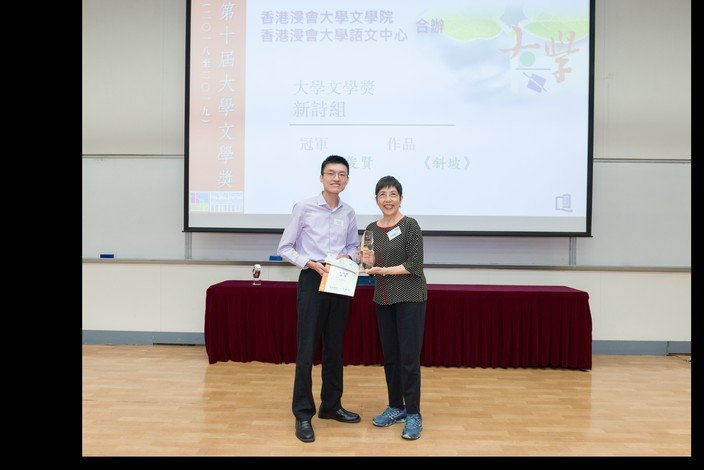 Ms Belinda Hung (right),Co-founder and Director of the Hung Hing Ying and Leung Hau Ling Charitable Foundation, presents the award to Ng Chun-yin (left), champion of the poetry division.