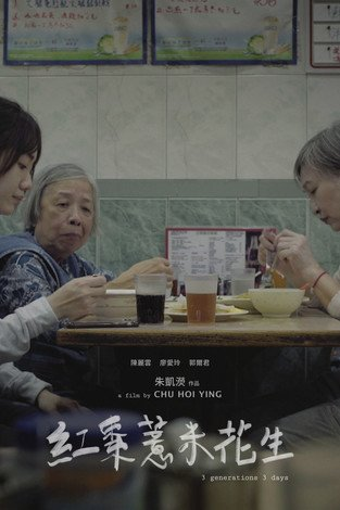 Film still from 3 Generations 3 Days