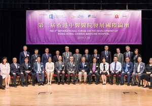 Experts discuss development of Chinese medicine hospital at HKBU
