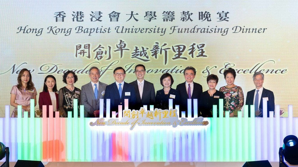 HKBU fundraising dinner raises over HK$20 million for University's strategic development