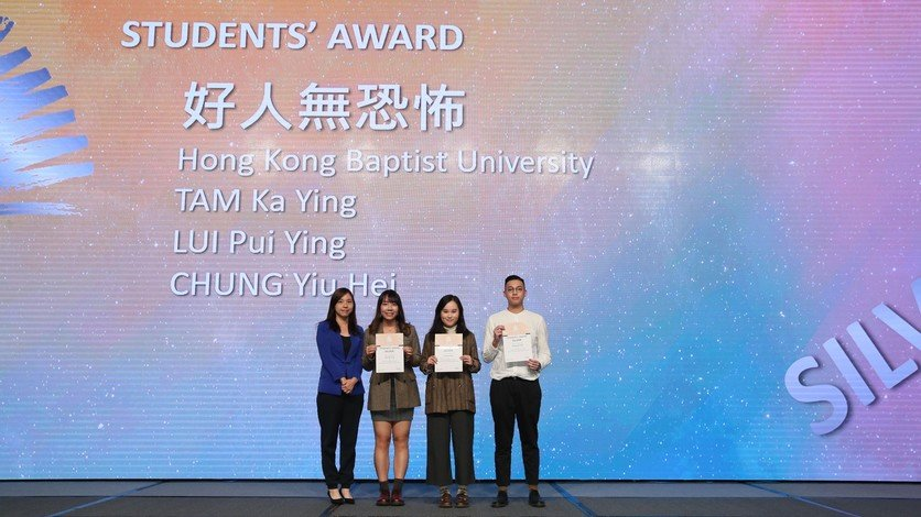 PRA students (from right) Cyrus Chung, Ray Lui and Carol Tam win the Silver level of the Students' Award.