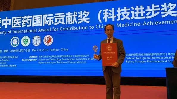 Research team wins award for innovations in Chinese medicine authentication