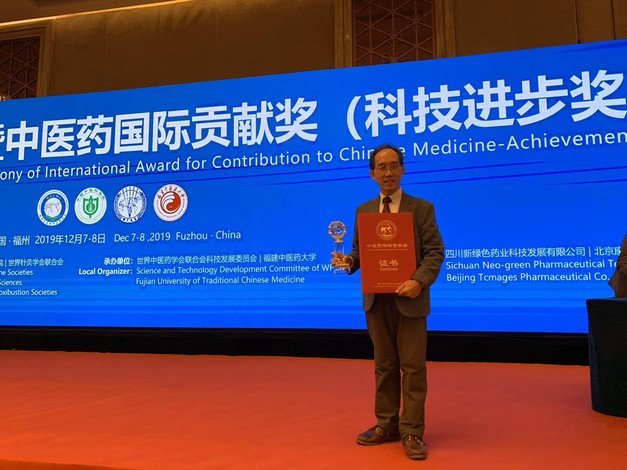 Professor Zhao Zhongzhen receives the second prize of the International Award for Contribution to Chinese Medicine – Achievement Award in Medical Science in Fuzhou.