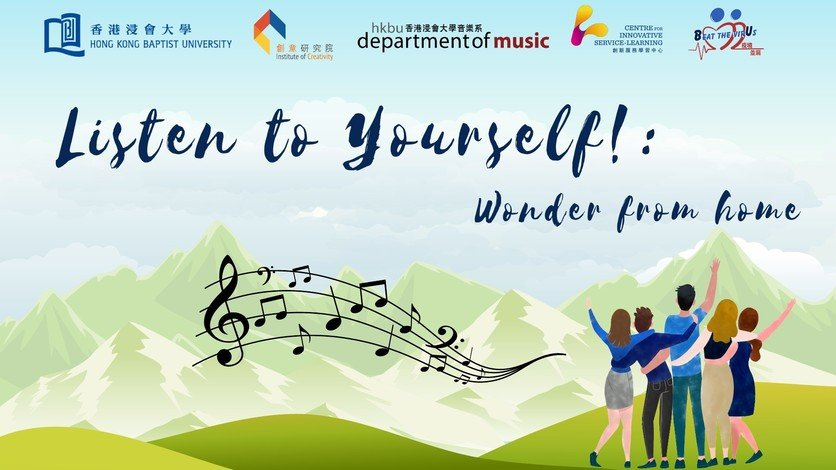 "Poster of ""Listen to Yourself: Wonder from home"" creative expression competition"