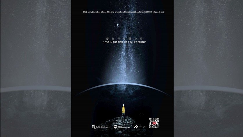 "Poster for the ""Love in the Time of A Quiet Earth"" short mobile phone film and animation competition"