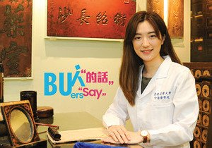 Nokyi Chan: Chinese medicine learning journey