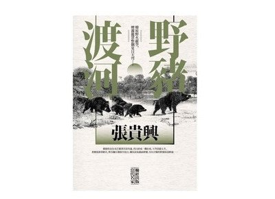 When the Wild Boars Cross the River by Malaysian Chinese novelist Chang Kuei-hsin wins HKBU's Dream of the Red Chamber Award