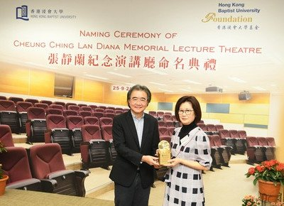 HKBU holds naming ceremony of Cheung Ching Lan Diana Memorial Lecture Theatre