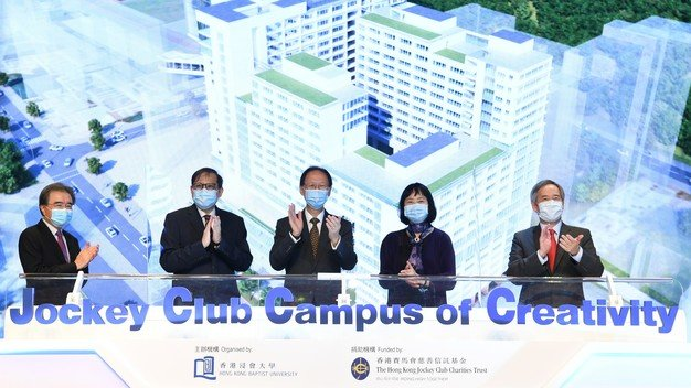 HKBU receives largest single donation ever to build the Jockey Club Campus of Creativity